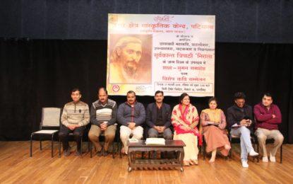उत्तर क्षेत्र सांस्कृतिक केन्द्र, पटियाला (संस्कृति मंत्रालय, भारत सरकार) द्वारा 17 फरवरी, 2019 को मिनी टैगोर थिएटर, चंडीगढ़ में महाकवि सूर्यकान्त त्रिपाठी 'निराला' जी के जन्म दिवस के उपलक्ष्य में कवि सम्मेलन का आयोजन किया गया।