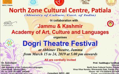 जम्मू में NZCC द्वारा आयोजित डोगरी थिएटर फेस्टिवल