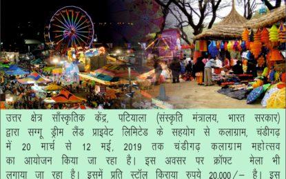 """""""चंडीगढ़ कलाग्राम महोत्सव"""" का आयोजन कलाग्राम, चंडीगढ़ में 20 मार्च से 12 मई, 2019 तक"""