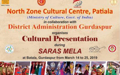 SARAS MELA का आयोजन 14 से 25 मार्च तक बटाला में किया जाएगा।